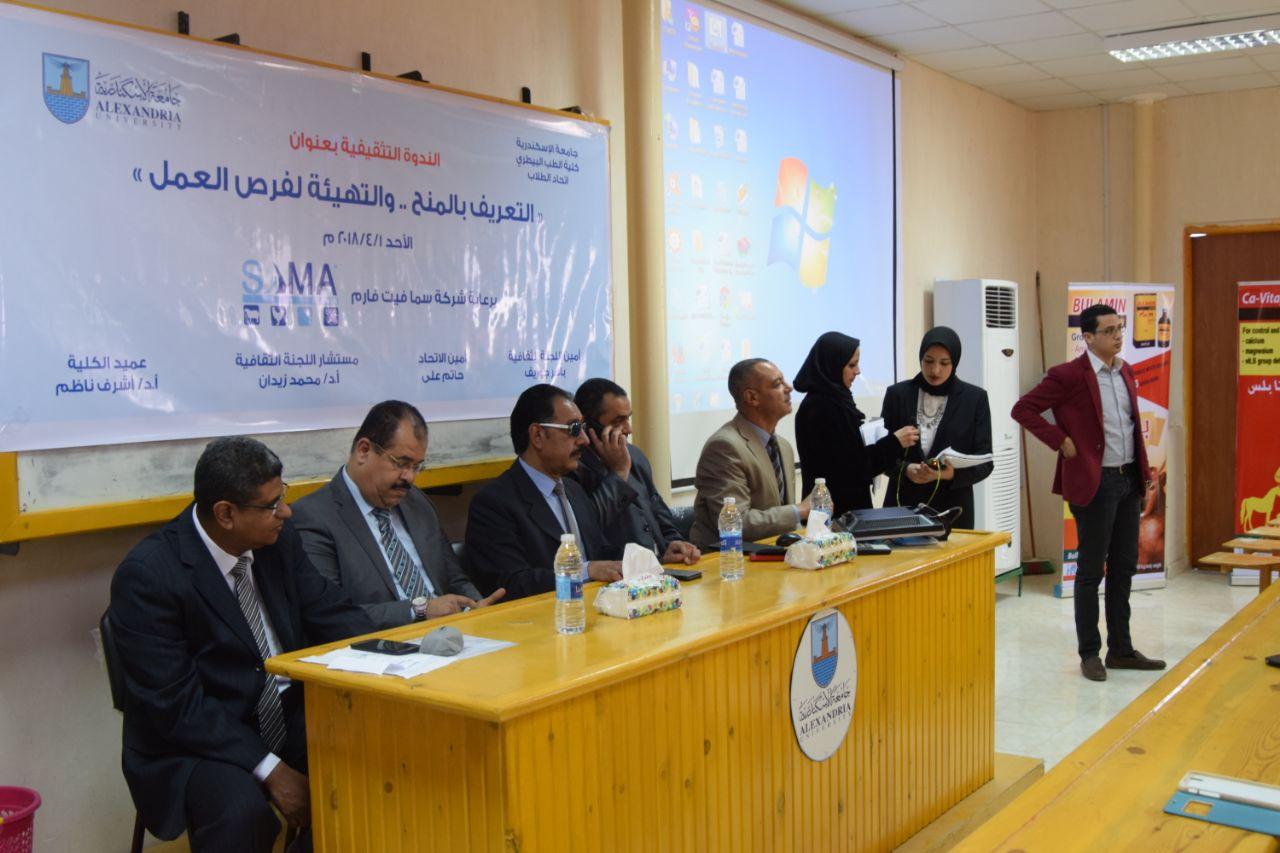 The Educational Symposium in Alexandria